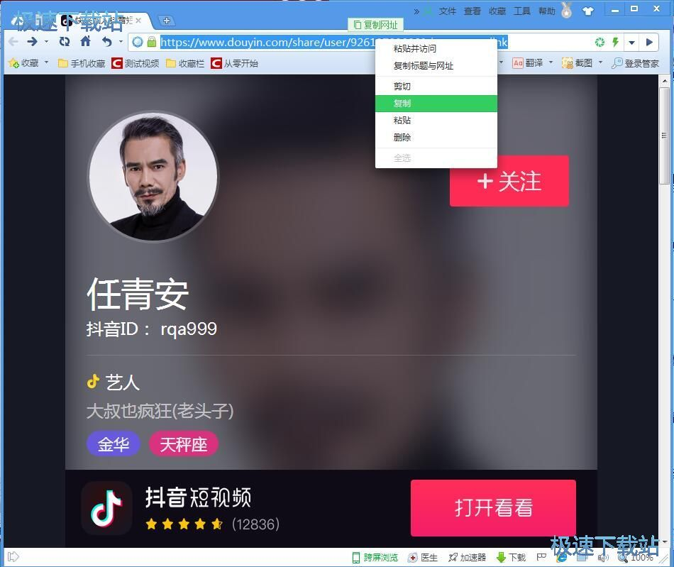 抖音主页视频下载工具下载