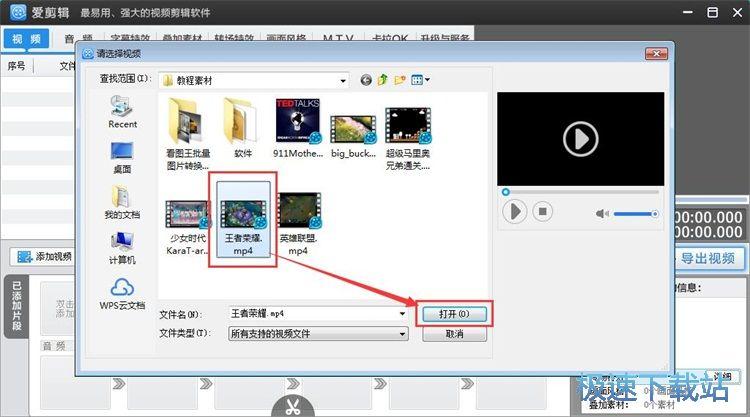 爱剪辑(免费视频剪辑软件)教程_爱剪辑(免费视频剪辑软件)教程