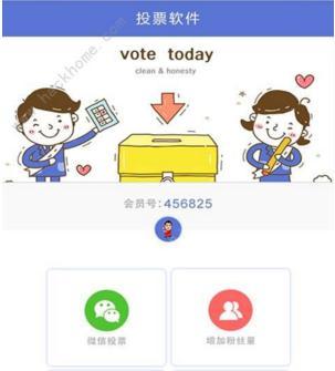 万能投票器手机版