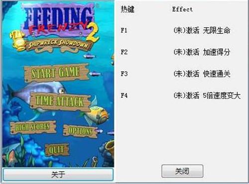 吞食鱼2四项修改器使用简介