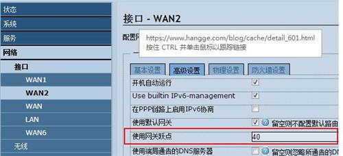 单线多拨图解教程_运用multiwan进行单线多拨叠加宽带教程_极速下载站