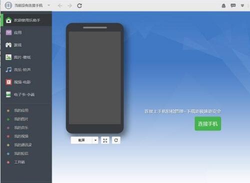 手机管家PC版一键root-最好用的一键root工具