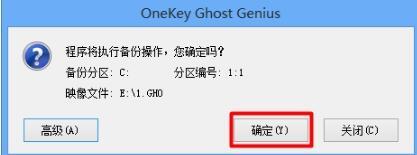 一键ghost优盘版使用教程