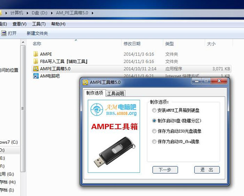 Ampe工具箱怎么写入U盘启动教程