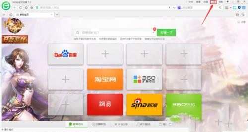 bosskey360浏览器老板键设置方法_更改方法
