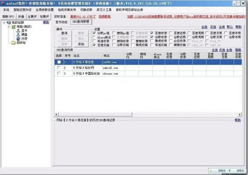 芭奇站群管理系统使用介绍