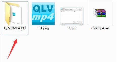 qlv2mp4安装使用教程