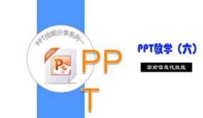 制作幻灯片的软件PPT做视频你会吗