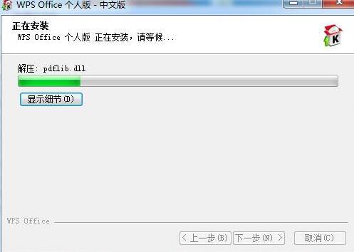 wps软件下载安装使用教程