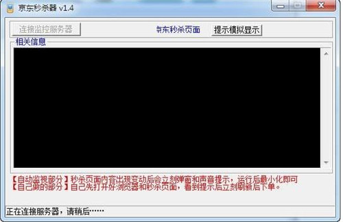 京东秒杀器软件简介