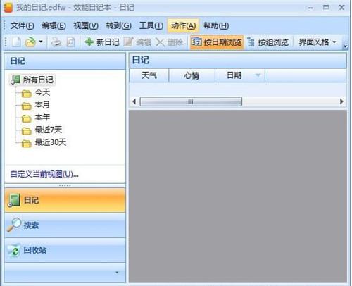效能日记本下载使用教程