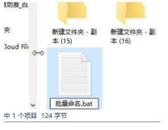 电脑怎么批量修改文件名