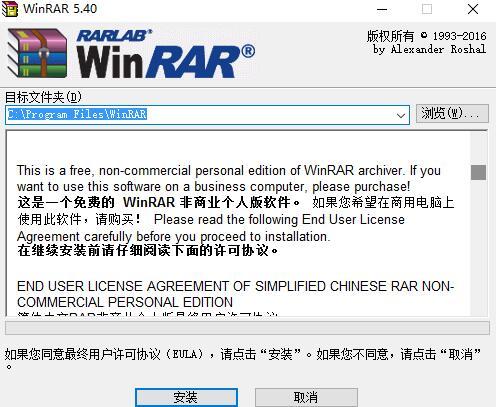 winrar压缩下载安装教学指南