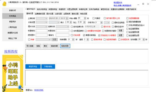 小乐图客下载_小鸭淘客助手官方版使用教程_极速下载站