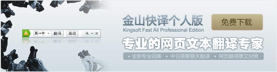 金山翻译软件