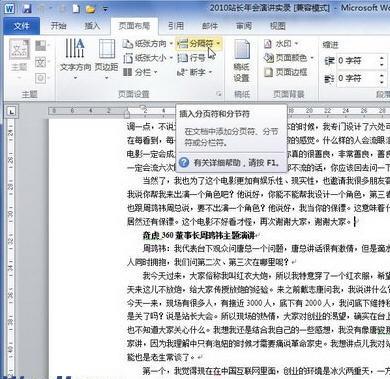 图:办公软件Office Word使用技巧