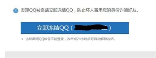 如何冻结他人QQ号?