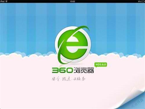 图:360浏览器