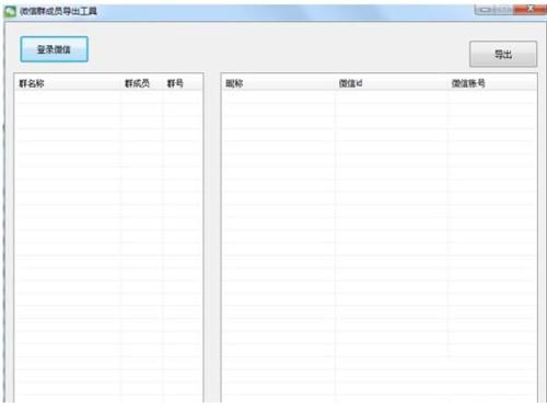 微信群成员提取工具免费版简介