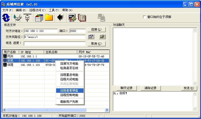 局域网文件传输软件