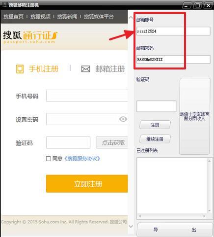 搜狐邮箱注册工具