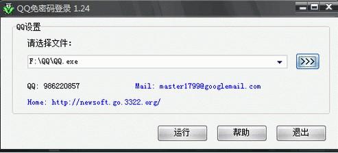 qq免密码登录器使用方法