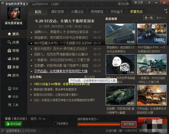 坦克世界多玩盒子站_多玩坦克世界盒子基础功能介绍及详细安装教程_极速下载站