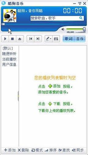 酷狗2009下载介绍