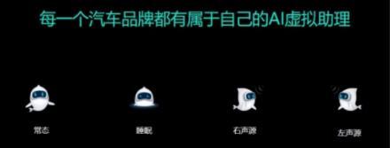 科大讯飞飞鱼系统智能车载系统2.0不止能听会说