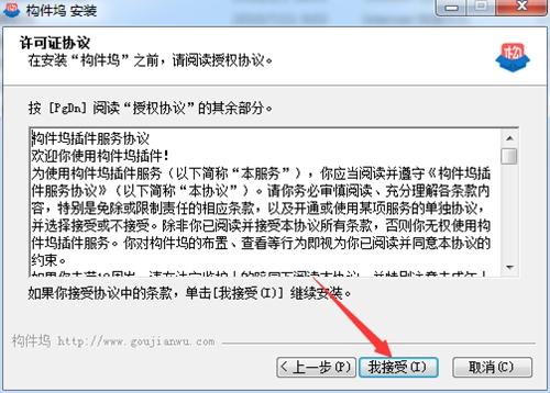 构件坞下载安装使用教学指南