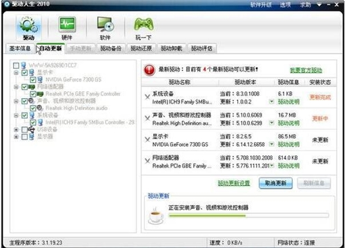 驱动人生2010下载介绍