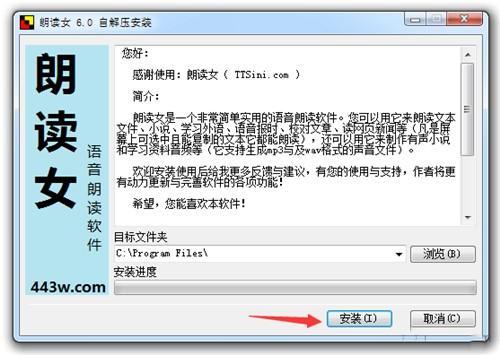 朗读女读文字的软件下载安装教程
