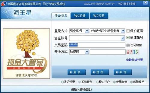 中国银河证券在线交易软件海王星使用教程