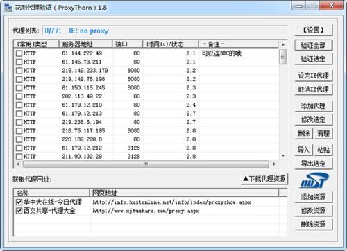 浏览器代理软件花刺代理ip使用说明