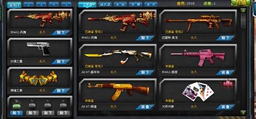 火线精英刷枪软件使用方法