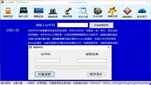 暴力破解腾讯qq密码工具下载使用