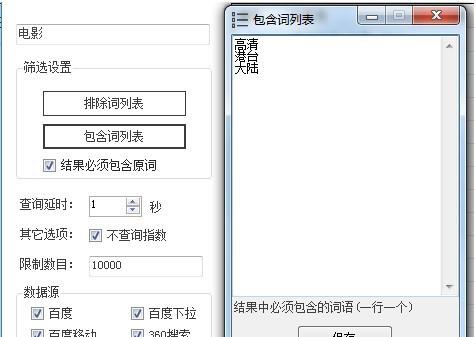 站长助手熊猫关键词挖掘机工具下载使用