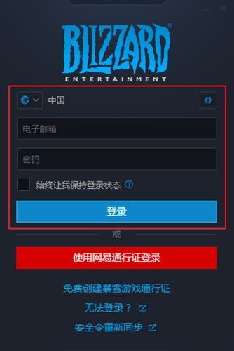 暴雪战网平台客户端官方下载安装