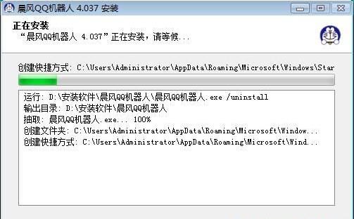 晨风QQ机器人帮你聊天自动回复