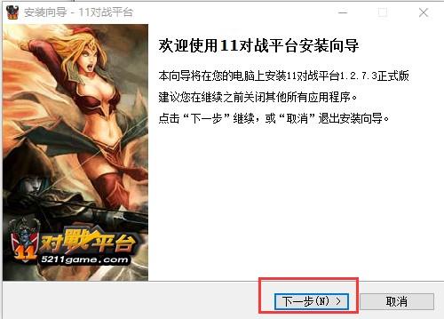 游戏联机对战平台11对战平台官方版下载