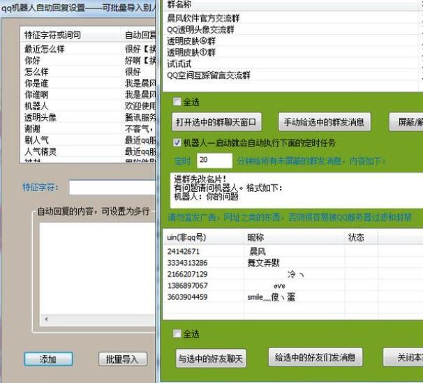 QQ聊天自动回复下载晨风QQ机器人