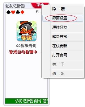QQ斗地主没有记牌器怎么行 下载老友qq够级记牌器