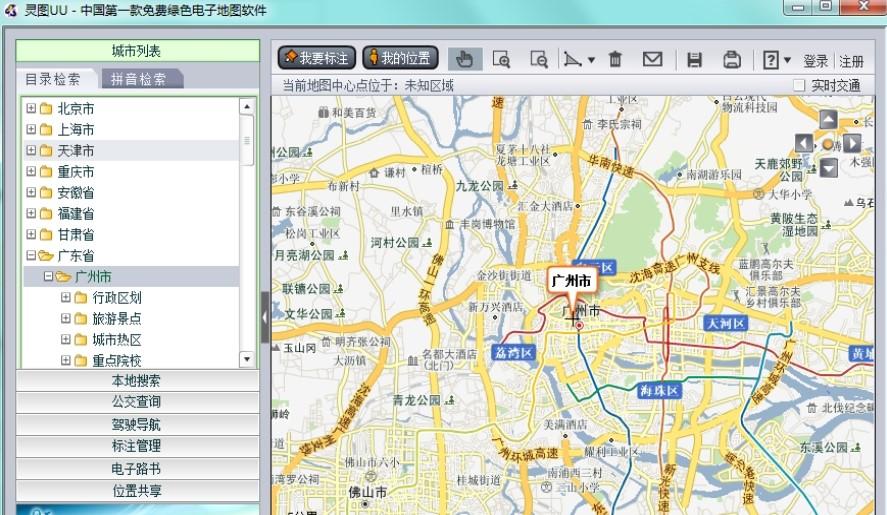 全国电子地图查询软件灵图UU官方版下载