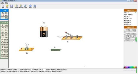 仿真模拟电路软件 中学电路虚拟实验室下载体验