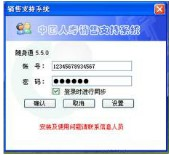 国寿e家网络版使用方法介绍