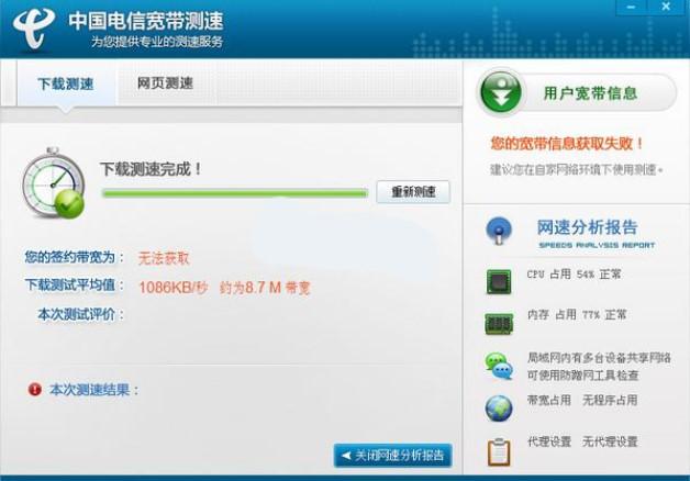 中国电信测速软件_中国电信宽带测速工具下载使用_极速下载站