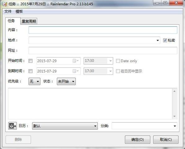 桌面日历软件Rainlendar下载使用