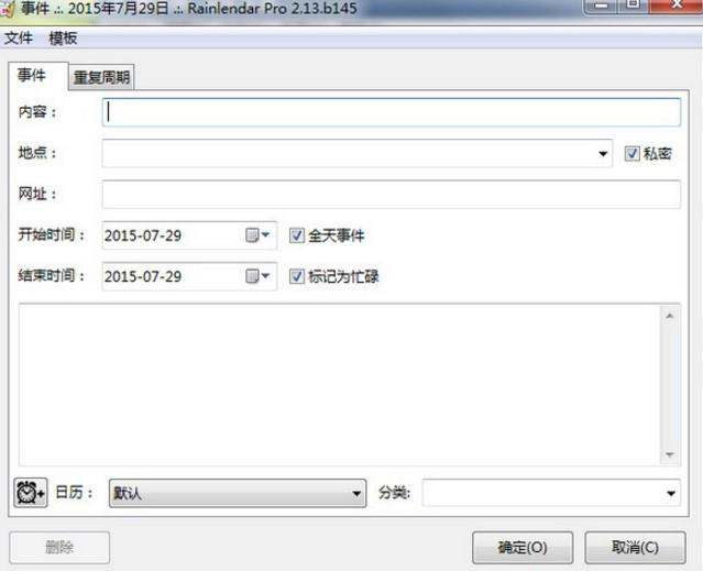 定制日历软件Rainlendar官方版下载使用简介
