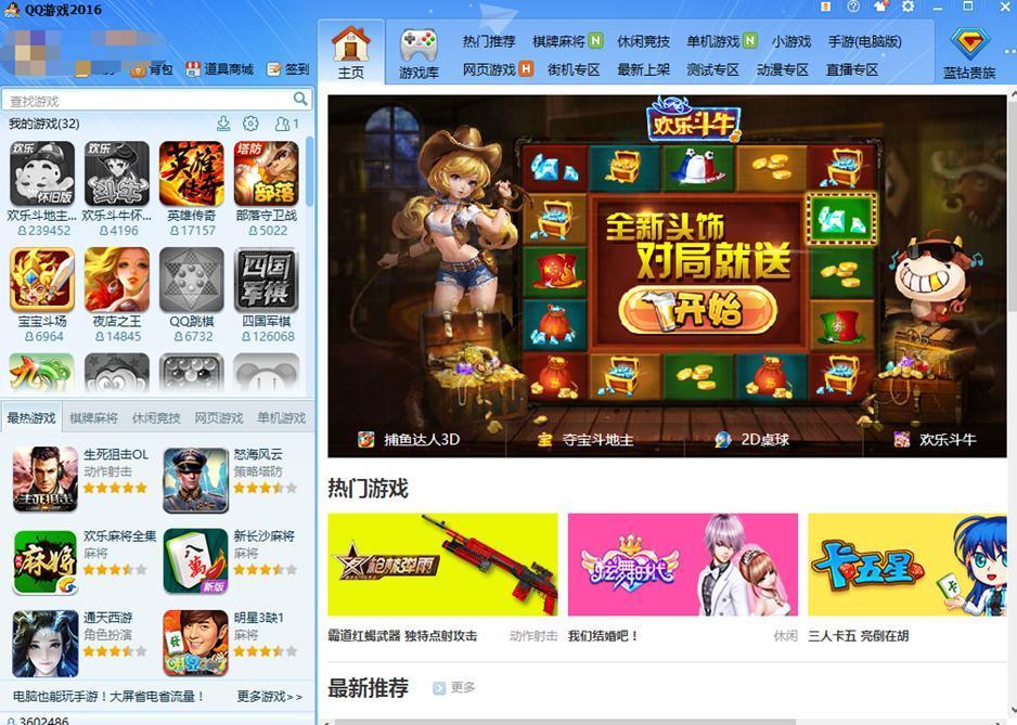 腾讯qq网页游戏平台_腾讯休闲游戏平台QQ游戏安装使用步骤_极速下载站