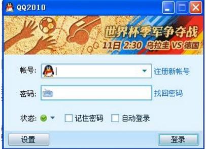 qq显隐身版本下载_腾讯QQ传美版如何设置显IP显隐身?_极速下载站
